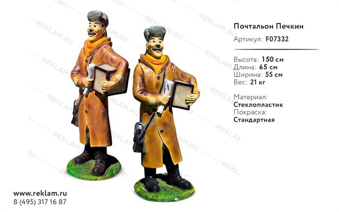 ростовая фигура почтальон печкин  F07332