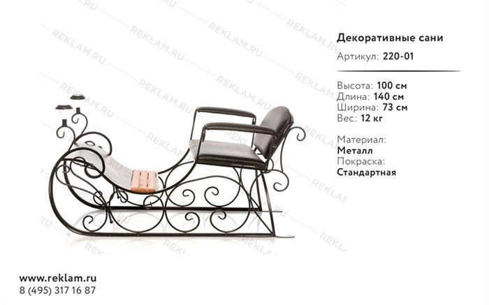 декоративные сани 220-01