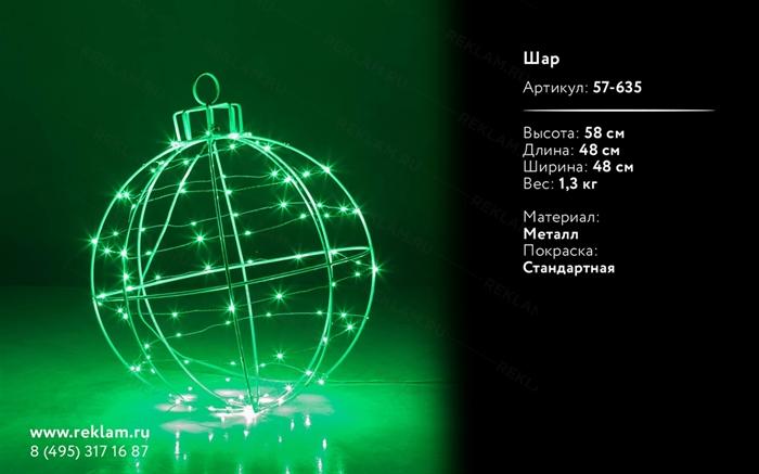 рекламная световая фигура шар