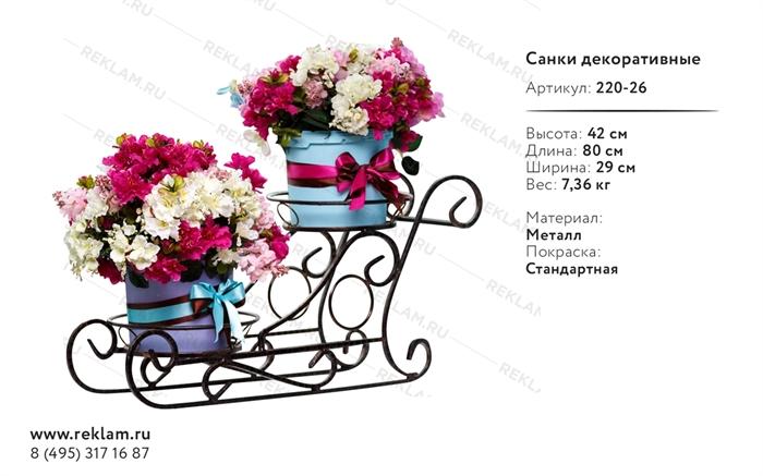 кованая цветочная новогодняя подставка сани