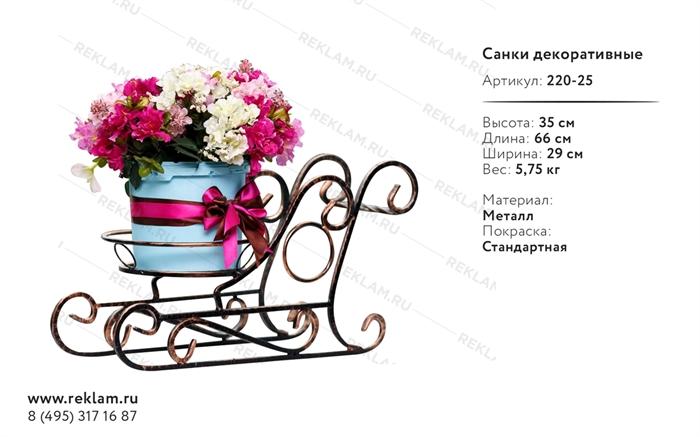кованая новогодняя цветочная подставка