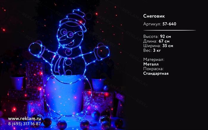 новогодняя световая фигура снеговик