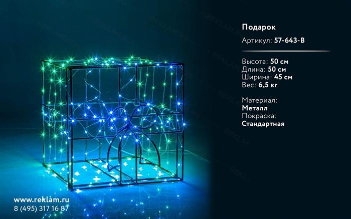 новогодняя световая фигура подарок