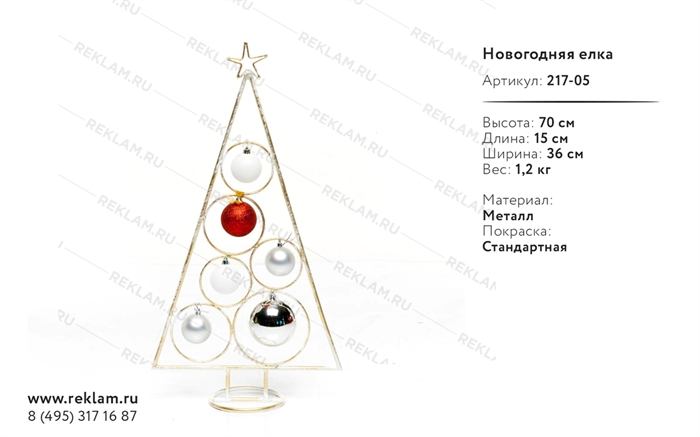 новогодний кованый декор