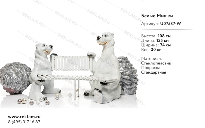 скамейка для детской площадки