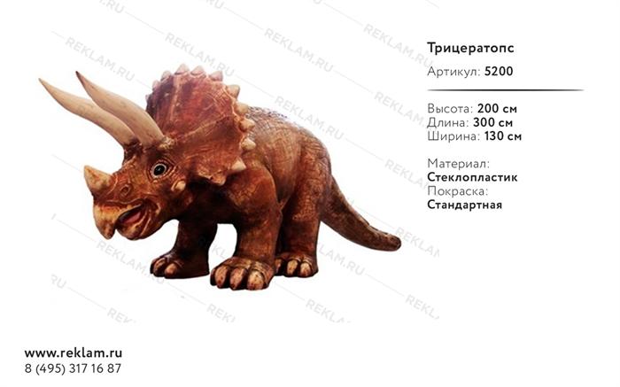 купить большого динозавра фигура трицератопс 5200