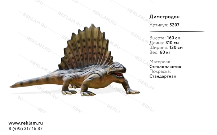 ростовая фигура динозавра