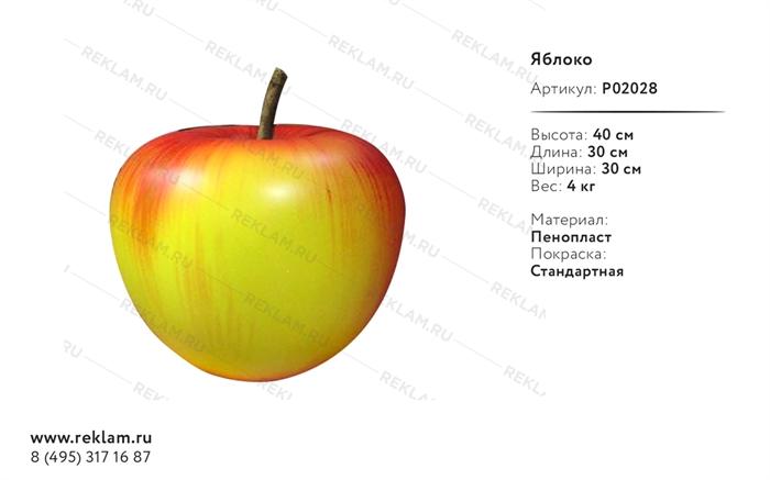 Яблоко P02028 - фото 11948