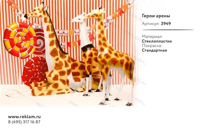 комплект ростовых фигур жирафы