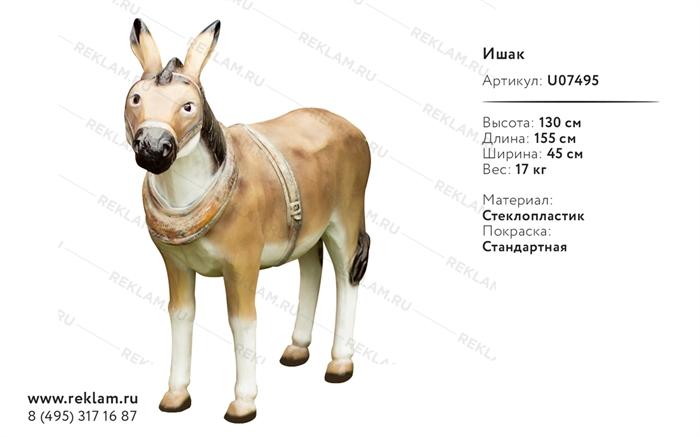 ландшафтная рекламная фигура ишак U07495