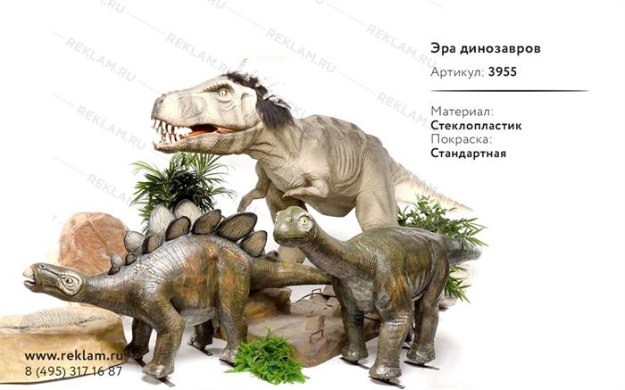 коллекция больших фигур динозавров
