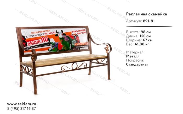 кованая рекламная мебель
