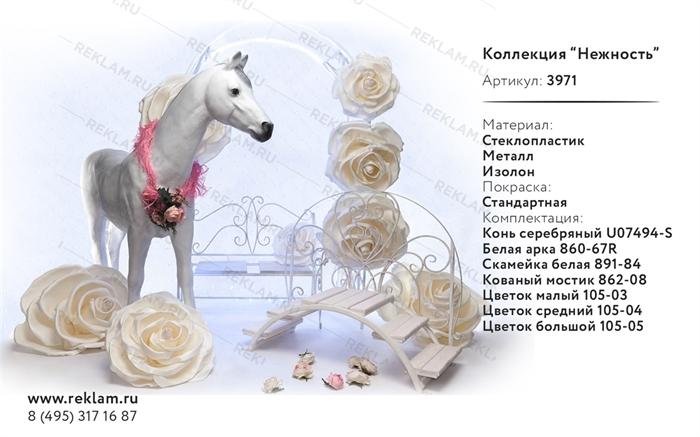 комплект свадебного декора
