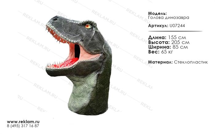 фигура ростовая голова динозавра  U07244