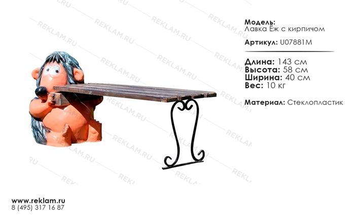 мебель из полистоуна скамейка ёж с кирпичом U07881М