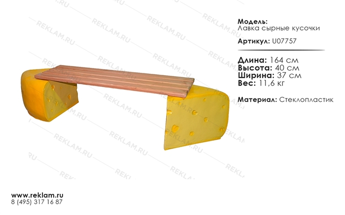 мебель из полистоуна лавка сырные кусочки U07757