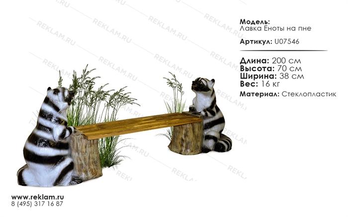 мебель из полистоуна лавка еноты на пне U07546
