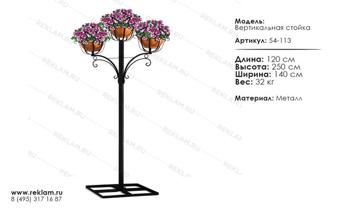 Подставки для цветов вертикальные из металла