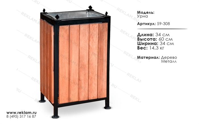 деревянная урна 59-309
