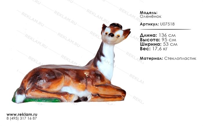 мебель из полистоуна лавка оленёнок U07518
