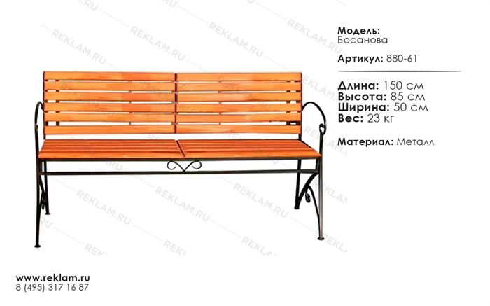 скамейка босанова  880-61