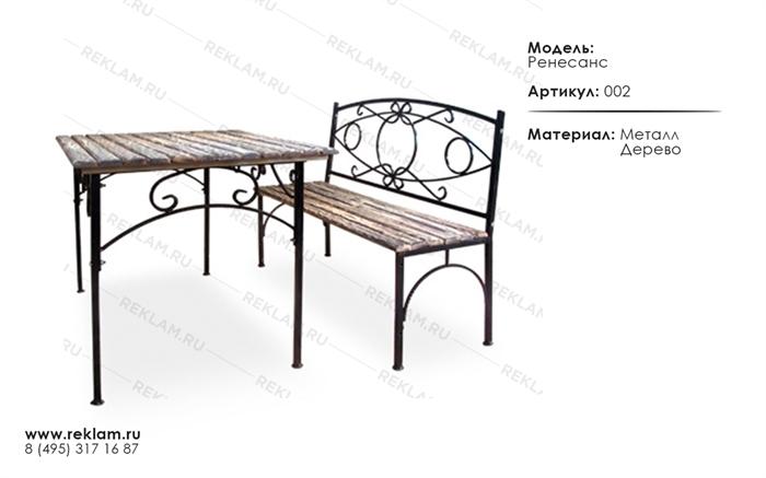 комплект кованой мебели ренесанс 002