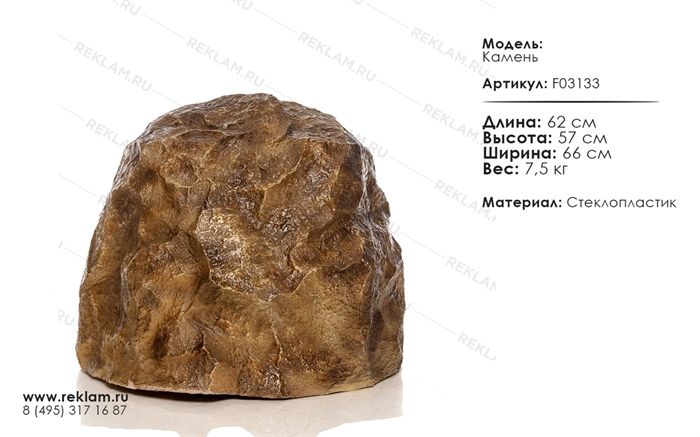 крышка для септика камень F03133