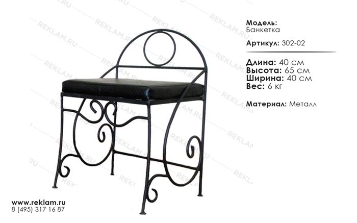 интерьерная кованая мебель банкетка 302-02