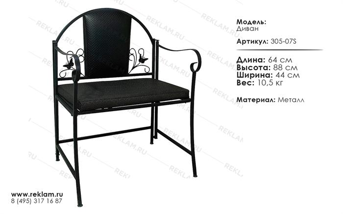 интерьерная кованая мебель банкетка диван 305-07