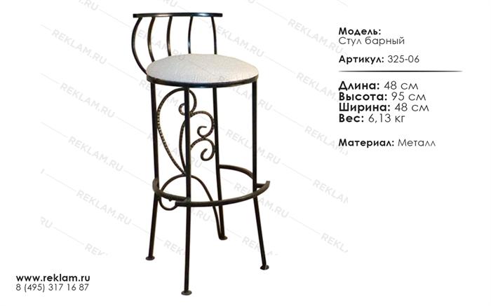 кованая мебель для кафе барный стул 325-06