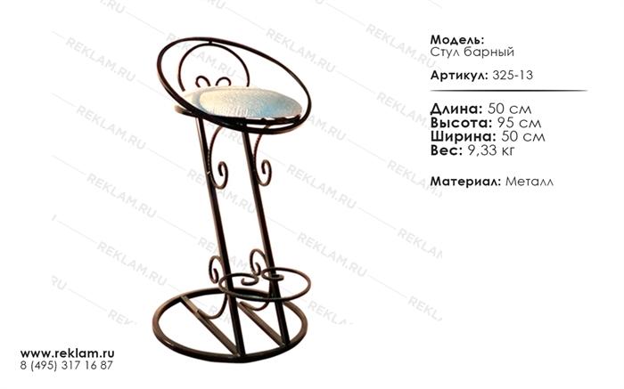 кованая мебель для ресторана барный стол 325-13