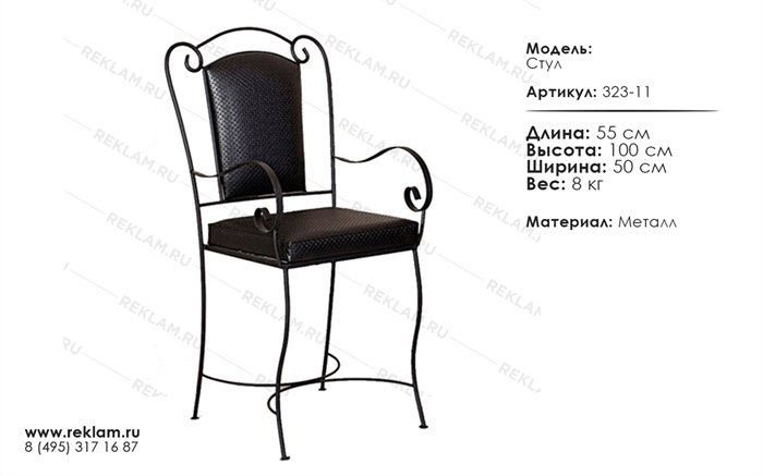 кованая мебель для ресторана 323-11