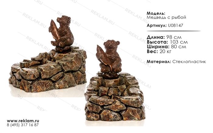 фонтан медведь с рыбой U08147