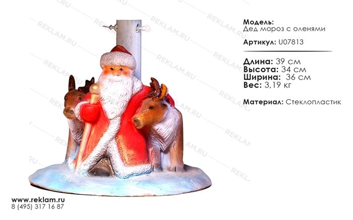подставка под ёлку Дед Мороз оленями U07813