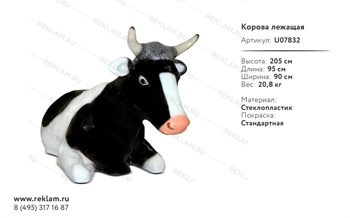 Фигура корова лежащая U07832