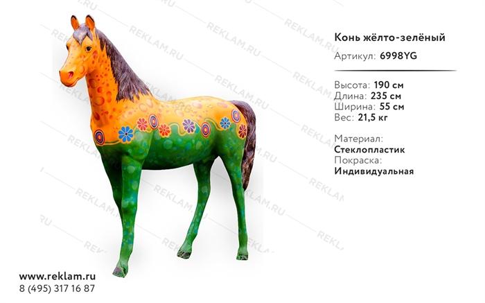Рекламная фигура конь жёлто-зелёный 6998YG