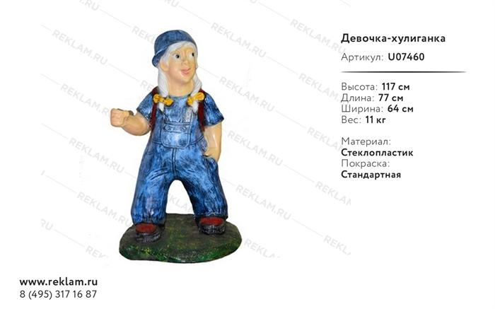 ростовая фигура девочка хулиганка U07460