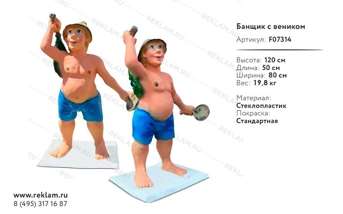 оформление бани ростовая фигура банщик с веником F07314