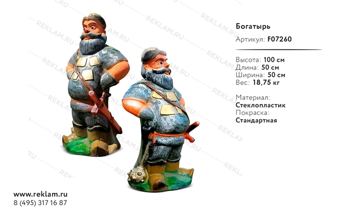 декорации к спектаклю сказочная фигура богатырь F07260