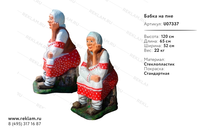 объемные фигуры бабка на пне U07337