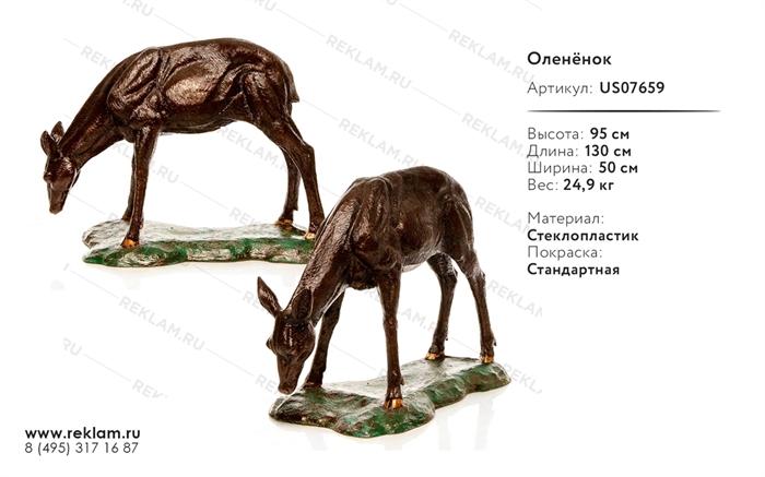рекламная фигура бронзовый оленёнок US07659
