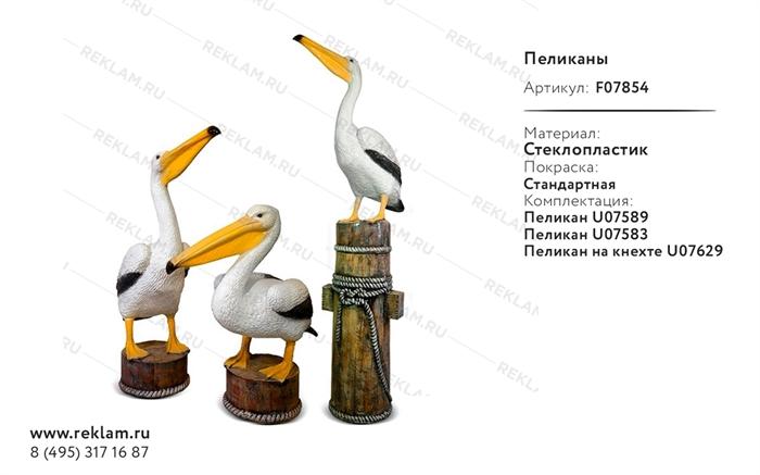 Комплект ландшафтных фигур Пеликаны F07854