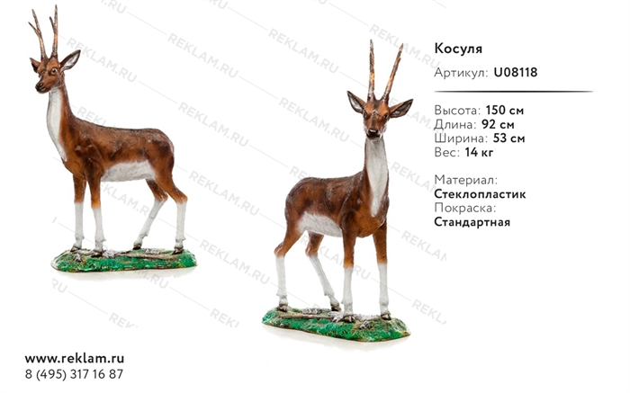 Ростовая фигура Косуля