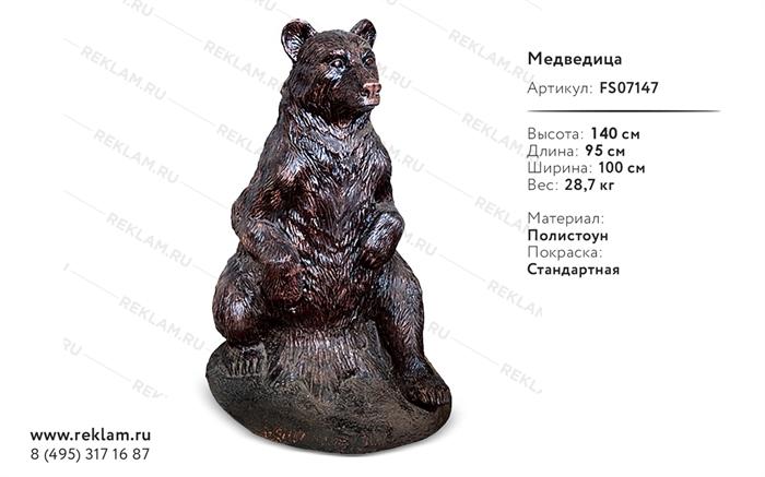 новогодние ростовые фигуры медведица FS07147