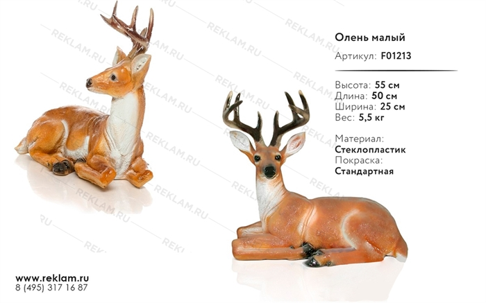 Ростовая фигуры F01213