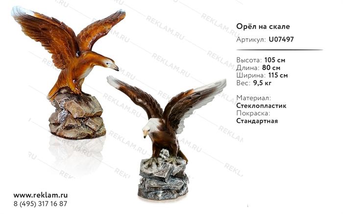 Ростовая фигура Орёл на скале