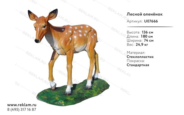 уличные фигуры скульптура рекламная лесной оленёнок U07666