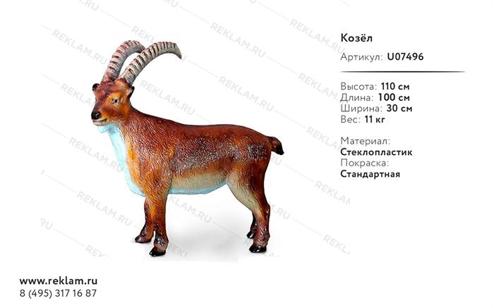 фигура рекламная козёл горный U07496