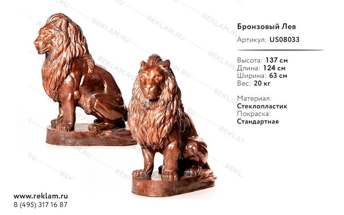 парковая скульптура льва под бронзу