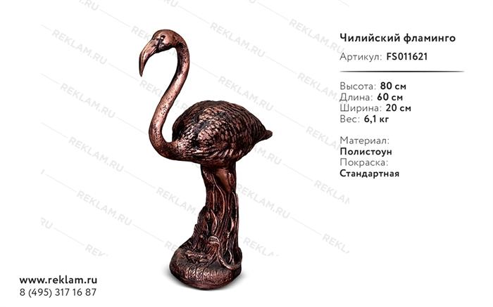 скульптура на заказ для рекламы чилийский фламинго FS011621